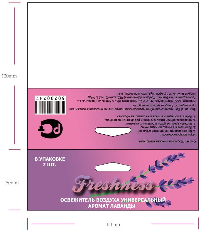 Дизайн упаковки. Стоимость И Сроки
