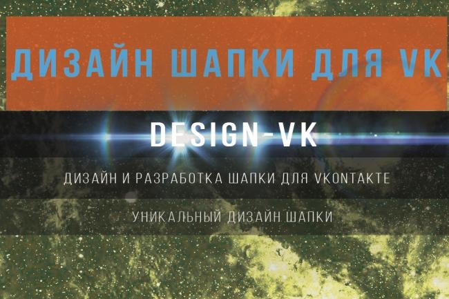 Дизайн шапки в Facebook и Вконтакте