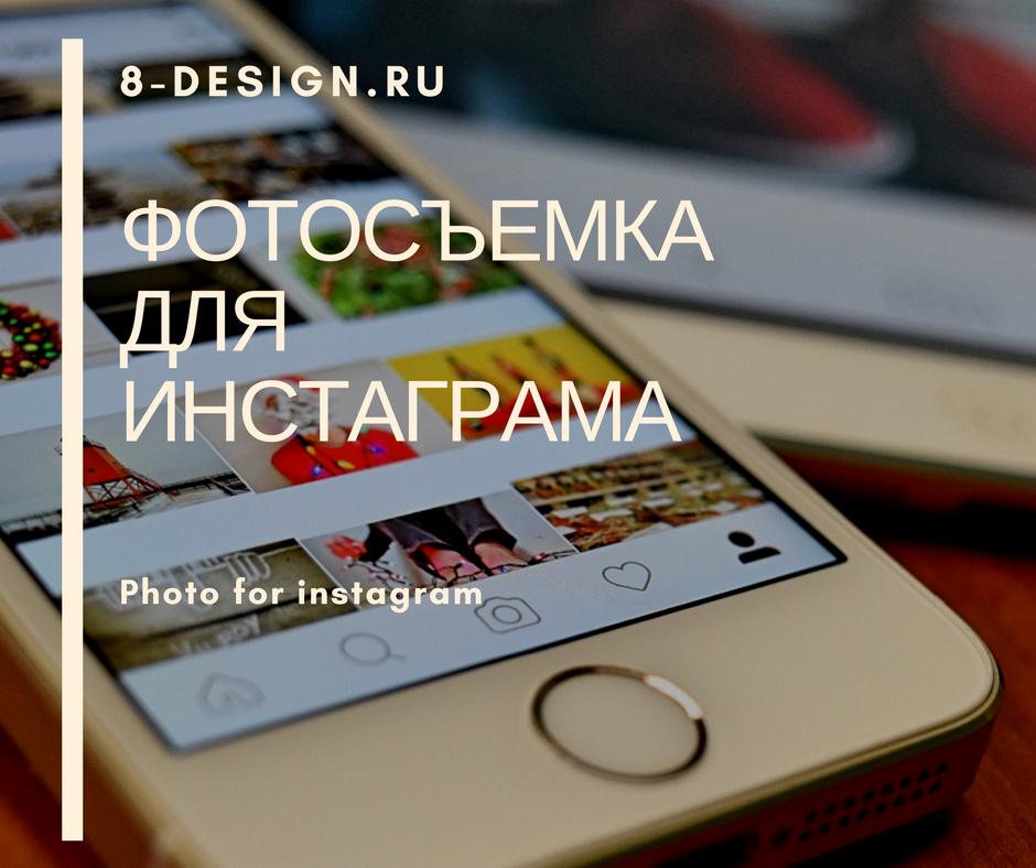 Фотосъемка товаров для продвижения в Инстаграм(Instagram) и соцсетях