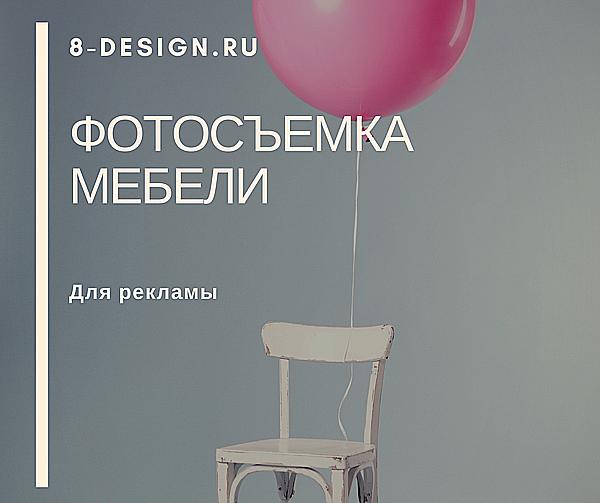 Фотосъёмка мебели в рекламных целях