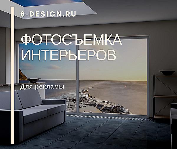 Фотосъёмка интерьеров в Москве
